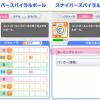 みんゴルスマホアプリ | ホーミングショットを打つ方法