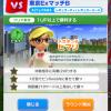 みんゴルスマホ | 東京グランドゴルフガーデンExマッチBの秘密の解放条件